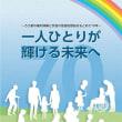 【新刊】一人ひとりが輝ける未来へ ~ろう者の権利保障と手話の言語的認知を求めて70年~(全日本ろうあ連盟)