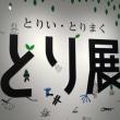 とりい・とりまく とり展@渋谷ヒカリエ 8/4〜29 8階 CUBE1