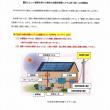 被災した太陽光発電設備