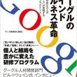 グーグル採用のマインドフルネス瞑想とソニーのソニック・メディテーションの比較