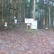 木和田尾登山口