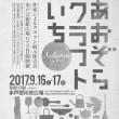行きます茨城県水戸市!9月16日17日「あおぞらクラフトいち」水戸芸術館にて
