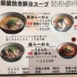 3/12 らーめん あらうま堂 エキスポシティ
