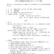 第89回横須賀市民剣道大会のお知らせ
