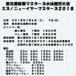 【エントリー】 1/6.7 東京都新春マスターズ水泳競技大会 締切10/28