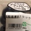 ブラックビート(ぶどう)