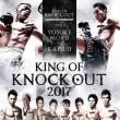 不可思 対 金原正徳|KING OF KNOCK OUT 2017