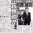 民進党解体のA級戦犯/前原誠司 希望に入らず 政界孤児の運命・・・日刊ゲンダイかな?
