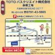 TOTO工場リモデルフェアに参加します!