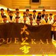 『2017JOCジュニアオリンピックカップ第10回全日本ジュニアテコンドー選手権大会』