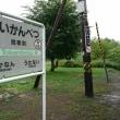 JR北海道 宗谷本線 下沼駅~問寒別駅