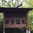 日景温泉  NO573