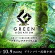 グリーンアクアリウム展と水槽メンテナンス