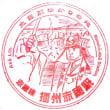 JR西日本・播州赤穂駅(兵庫県赤穂市)