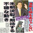 安倍晋三「率いる」自由民主党は世界平和を望まない『人類の敵』だ!