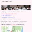 第70回「上森三郎セミナー」・2018年1月21日(日)は、聖地神河ひろば で開催いたします