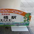 2/24 JR東海さわやかウォーキング