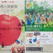 《イベント》森の演劇祭