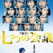 映画「七つの会議」 日本語字幕上映のご案内