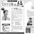 九州文化塾 10th Mini Concert