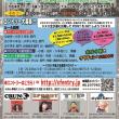 11/26(日)1000宇部予選開催!!!