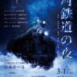 朗読音楽劇「銀河鉄道の夜」~クライマックス  主催:国際芸術連盟