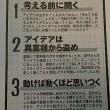 寒気団が日本列島を覆う予報!さて、歩けるか?