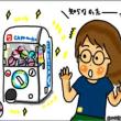 付録雑誌で復活!?