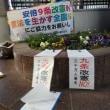 「朝霞台駅で 3000 万人署名行う」 朝霞総支部