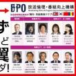 BPO「活動家が救急車を停止させたら、止めたと誤解された」←は?「ニュース女子」は事実を報道