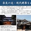 奈良の近・現代建築をめぐる(PARTⅠ.)/奈良まほろばソムリエの会がガイド(2018 Topc)