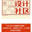 北京国際設計週 大栅欄 手工芸者之家