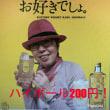 ハイボール!200円!
