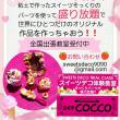 岡山 アリオ倉敷 6月5日&19日 『小物ケースをデコレーションしよう』