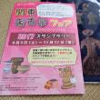 2017・12・16 関東考古学フェア・スタンプラリー2017の記念品が来た(^^♪