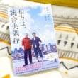 『統合失調症がやってきた』 松本ハウス(栃木県 那須塩原市)