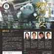 11月9日極上シネマコンサート『メトロポリス』