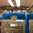 今!!新大阪~Σ(・ω・ノ)ノ 出発!!