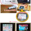 iPhoneまたはiPadとテレビをつなぐ