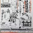 1/14(月・祝)は鯉橋独演会です。