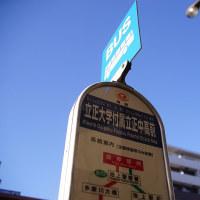 西馬込散策(その3、西馬込の西側へ、佐多稲子)