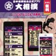 アプリ「大相撲」が便利