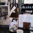 3銘柄目 遊穂生もと純米生酒 玉栄 御祖酒造さんの醸す銘柄