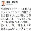 【水原希子騒動】LINE株式会社・田端信太郎上級役員がヘイト発言「日本人とかどうでもええ! 水原希子のような美人がCMに出ることに意味がある!醜い日本人はCMに出る価値がない」→ネット大炎上!!