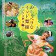 丸橋広実さん著「おしゃべりなインド舞踊~ケララに夢中」