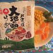 藤原製麺 北海道 大地の畑 らーめん