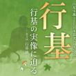 「行基生誕1350年記念シンポジウム」10月20日(土)東大寺ミュージアム(地下小ホール)で開催!(2018 Topic)