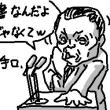 漫画:麻生の屁理屈/「『交渉記録』ではなく『法律相談』だから佐川局長の『記録はない』という答弁に嘘はない」