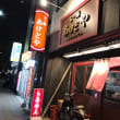 市川LOVEな市川市民に愛されている、市川駅南口のあけどやにて、辛鬼味噌麺‼️レギュラーメニューも最高‼️