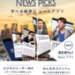 【NewsPicks】経済・ビジネス分野に特化したキュレーション系ニュースアプリ